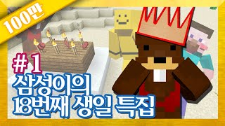 getlinkyoutube.com-양띵 [삼성이의 생일날 특집! 1편] 마인크래프트