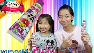 getlinkyoutube.com-หมากฝรั่ง ชินจัง  พี่ฟิล์ม น้องฟิวส์ Happy Channel