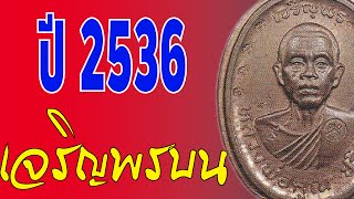 getlinkyoutube.com-หลวงพ่อคูณ เจริญพรบน 2536 | ชี้ ตำหนิเหรียญ ของแท้ ราคาเช่าบูชา เหรียญหลวงพ่อคูณ เจริญพรบน ปี 2536