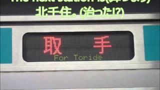 getlinkyoutube.com-【迷放送】継ぎ接ぎだらけ!?常磐線E231系の車内放送