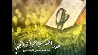 getlinkyoutube.com-عبد الله عواد الجهني سورة يوسف كامله جوده عالية