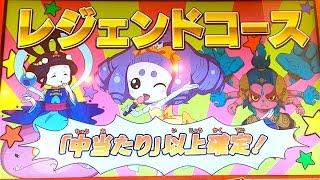 中当たり以上確定のレジェンドコースに挑戦!!くじガシャポン 妖怪ドリームルーレット 妖怪ウォッチ Yo-kai Watch