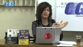 getlinkyoutube.com-第14回 被差別部落とその歴史【CGS 古谷経衡】