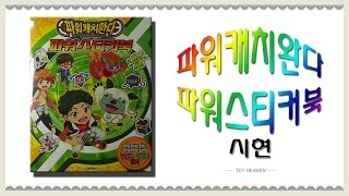 getlinkyoutube.com-파워캐치완다 파워스티커북 장난감 시현동영상(Kamiwaza Wanda power sticker book toysカミワザ・ワンダ)