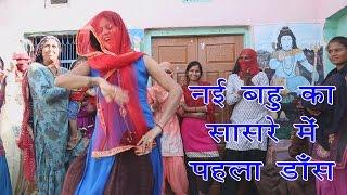 getlinkyoutube.com-नई बहु का सासरे में पहला डाँस # Nai Dulhan Ka Jabardast Dance 2016 # ससुराल Me Pahli Baar डाँस