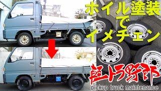 getlinkyoutube.com-軽トラ野郎「ホイル塗装でイメチェン」サンバートラックKS4