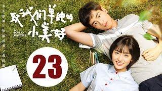 【致我们单纯的小美好】(Eng Sub) A Love So Beautiful 第23集 胡一天、沈月校园甜宠爱恋 融化少女心!
