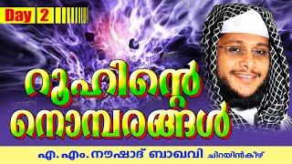 getlinkyoutube.com-റൂഹിന്ടെ നൊമ്പരങ്ങൾ | Day 2 | Islamic Speech In Malayalam | Noushad Baqavi 2015 New Speech