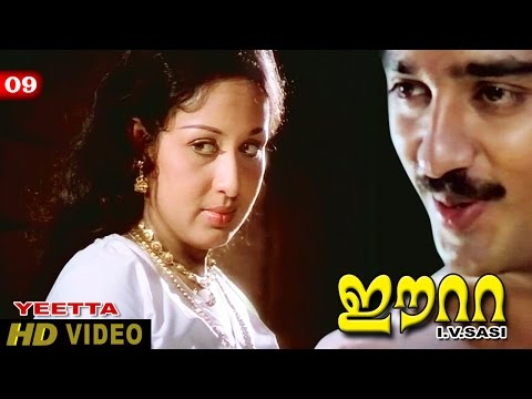 Eetta Movie Clip 2 | Sheela Provoking Kamal Hassan