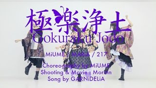 getlinkyoutube.com-【みうめ・メイリア・217】極楽浄土[Gokuraku Jodo]  OFFiCiAL