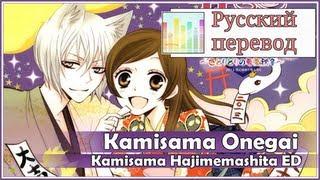 Kamisama Hajimemashita! ending(rus) - K