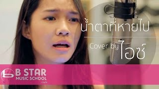 getlinkyoutube.com-น้ำตาที่หาย - The Mousses I cover by ไอซ์