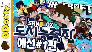 getlinkyoutube.com-샌드박스 총출동!! [도시능력자 토너먼트: 예선 #1편] 마인크래프트 Minecraft - Battle of the heroes - [도티]