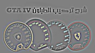 getlinkyoutube.com-شرح تركيب عداد السرعة GTA IV