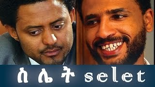 getlinkyoutube.com-Ethiopian Movie - Silet Full Movie (ስሌት ሙሉ ፊልም) 2015