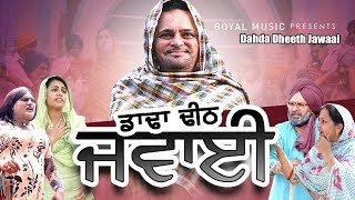 Latest Punjabi Movie2017   Gurchet Chitarkar   Dahda Dheeth Jawaai   Goyal Music   Punjabi Comedy