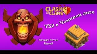 getlinkyoutube.com-Как попасть в чемпион лигу на ТХ3? Clash of Clans