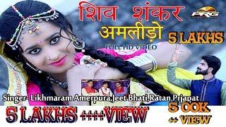getlinkyoutube.com-Shiv Shankar Babo Amlido भाँगड गोलों || New Shivratri Special || Likhmaram || New Marwadi Song 2017