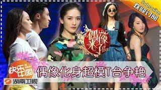 getlinkyoutube.com-《偶像来了》第5期20150829: 偶像化身超模T台争艳 Up Idol EP5: When Idols Became Supermodel【湖南卫视官方版1080p】