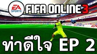 getlinkyoutube.com-FIFA ONLINE 3 สอนท่าดีใจทั้งหมด 29 ท่า ! EP.2 | จอย+คีย์บอร์ด