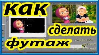 getlinkyoutube.com-Сони вегас про 12  -  как сделать футаж.