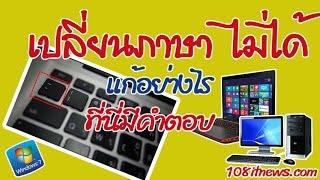 getlinkyoutube.com-เปลี่ยนภาษา windows 7 ไม่ได้ แก้อย่างไร