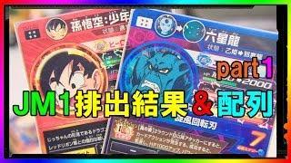 【レンコ排出結果&配列】ドラゴンボールヒーローズ JM1弾 part1【Dragon Ball Z】