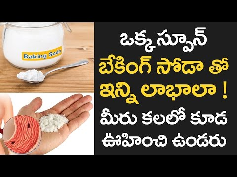 Amazing Benefits of BAKING SODA | Baking SODA Can Dissolve KIDNEY STONES | VTube Telugu