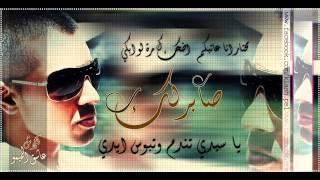 getlinkyoutube.com-العمر رايح اضحك وافرح  تسكر ليش 2013