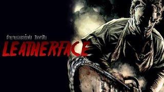 ตำนาน Leatherface  เลเธอร์เฟส นักฆ่า สิงหาสับ   เรื่องเล่าจากความมืด Ep:19