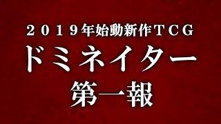 【#ドミネイター】2019年始動新TCG『ドミネイター』第一報【#TCG】