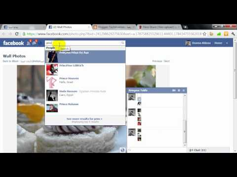 كيفية اضافة الصور في الشات على الفيس بوك .