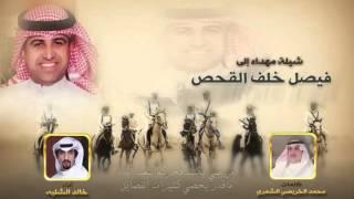 getlinkyoutube.com-شيلة مهداه الى || فيصل خلف القحص || كلمات محمد الخريصي الشمري || اداء خالد الشليه