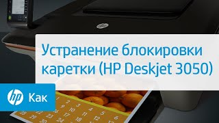 getlinkyoutube.com-Устранение блокировки каретки (HP Deskjet 3050)