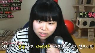 getlinkyoutube.com-[왕쥬]다이어트할때 무시하던 남자 만난 썰