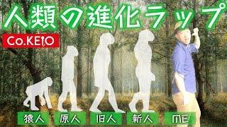getlinkyoutube.com-【人類の進化ラップPV】Co.慶応 ※TV番組:日本テレビ「教科書になった!?ネタ合戦」より