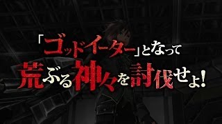 getlinkyoutube.com-PS Vita/PSP「GOD EATER 2」 店頭プロモーション映像