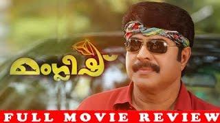 getlinkyoutube.com-Malayalam New Movie Manglish   Malayalam Full Movie 2014 Review   Exclusive   Ft.Mammootty,Tinitom