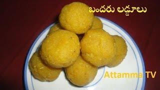 getlinkyoutube.com-How to Make Easy Bandaru laddu's (బందరు లడ్డూలు తయారీ ) .:: by Attamma TV .::