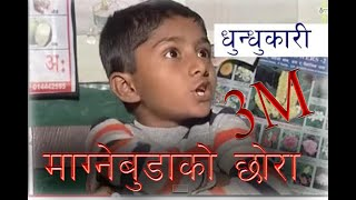 Nepali Comedy Video JURELI Epsd 1 Part 2 of 3 (son of magne)