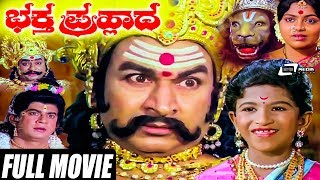 Bhaktha Prahlada-ಭಕ್ತ ಪ್ರಹ್ಲಾದ | Kannada Full HD Movie | Dr.Rajkumar | Master Lohith | Mythological