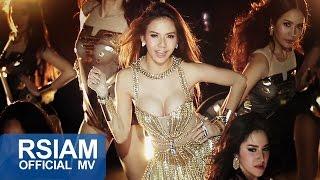 getlinkyoutube.com-[Official MV] มีทองท่วมหัว ไม่มีผัวก็ได้ (GOLD OR HUBBY?) : จ๊ะ อาร์ สยาม | Jah Rsiam