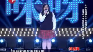 getlinkyoutube.com-中国版Super Diva《妈妈咪呀》第二季:勇敢的大学生妈妈诗思《勇气》