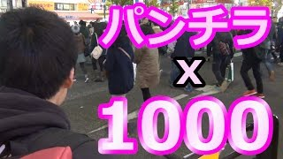getlinkyoutube.com-女性1000人のパンツを見る方法!!