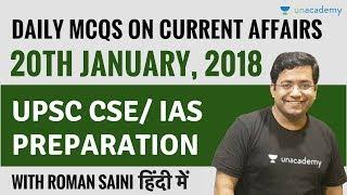 20th January 2018 - Daily MCQs on Current Affairs - हिंदी में जानिए for UPSC CSE/ IAS Preparation