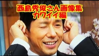 getlinkyoutube.com-西島秀俊さん画像集 カワイイ編 Hidetoshi Nishijima Kawaii Cute
