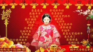getlinkyoutube.com-新年傳統音樂24首