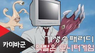 getlinkyoutube.com-[카이바군] 약빨은 모니터 기생수게임 - ScreenHead