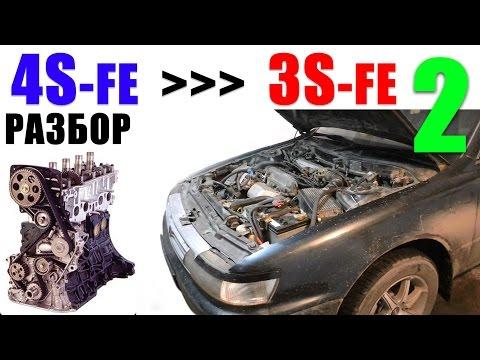 РАЗБОР двигателя 4SFE (тойота) - опора, трамблёр, заслонка, генератор, коллектор, форсунки (SV30)