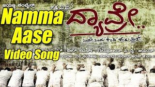 Dyavre - Namma Aase Video Song | Yograj Bhat, Ninasam Satish, Kalpana Pandit